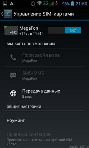 Kak-nastroit-Android-CHast-1-5.jpg