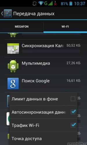 Kak-nastroit-Android-CHast-1-152.jpg