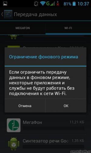 Kak-nastroit-Android-CHast-1-153.jpg