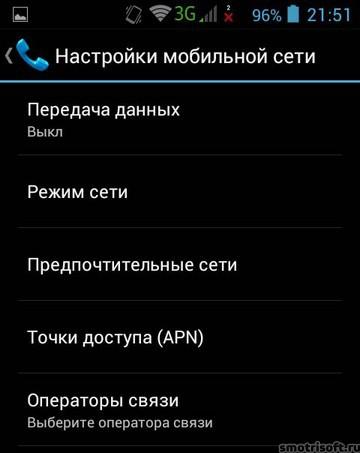 Kak-nastroit-Android-CHast-1-12.jpg