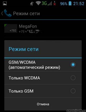 Kak-nastroit-Android-CHast-1-14.jpg
