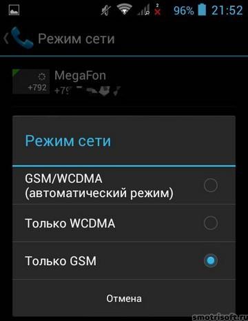 Kak-nastroit-Android-CHast-1-15.jpg
