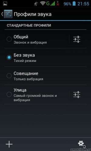 Kak-nastroit-Android-CHast-1-20.jpg