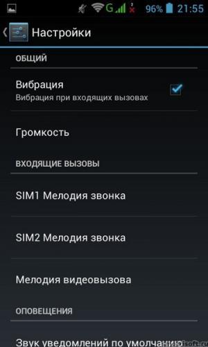 Kak-nastroit-Android-CHast-1-21.jpg