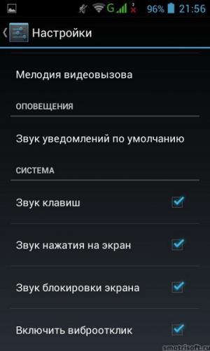 Kak-nastroit-Android-CHast-1-22.jpg