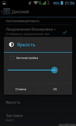 Kak-nastroit-Android-CHast-1-23.jpg