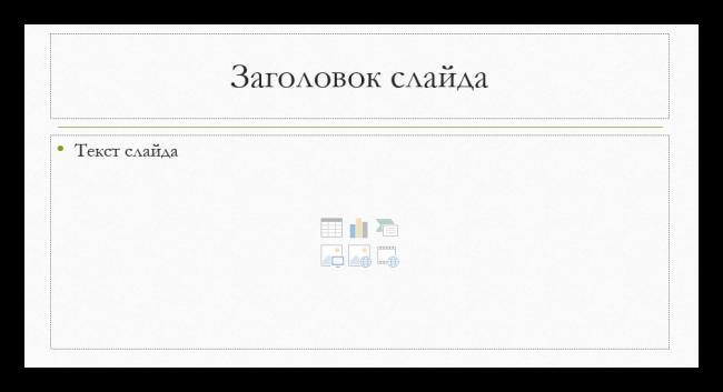 Slayd-s-oblastyu-soderzhimogo-v-PowerPoint.png