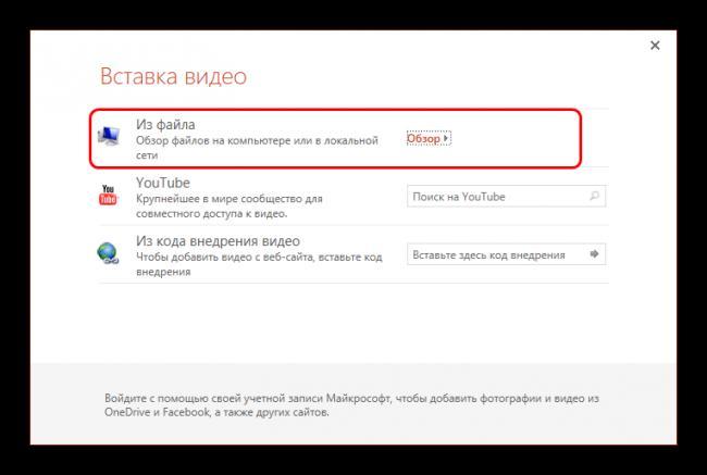 Vstavka-fayla-s-kompyutera-v-PowerPoint-1.png