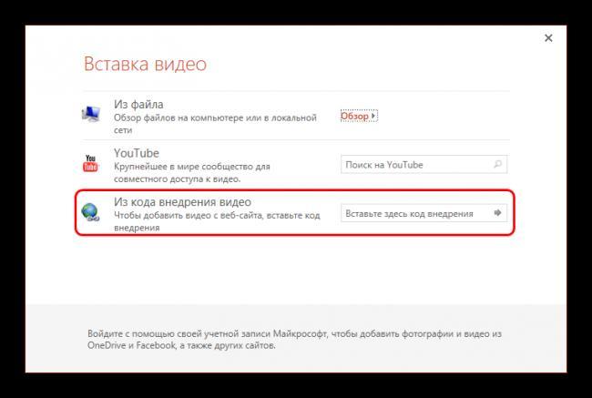 Vstavka-video-po-ssyilke-v-PowerPoint.png