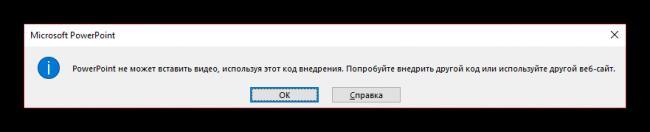 Oshibka-pri-vstavke-video-po-ssyilke-v-PowerPoint.png