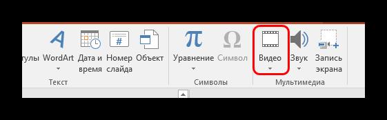 Vstavka-video-cherez-vkladku-Vstavka-v-PowerPoint.png