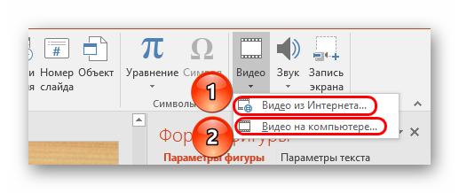 Variantyi-vstavki-video-v-PowerPoint.png