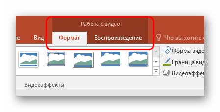Razdel-Rabota-s-video-v-PowerPoint.png