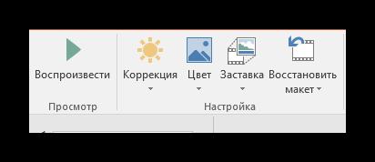 Nastroyka-i-prosmotr-v-formate-v-PowerPoint.png