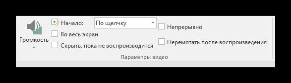 Parametryi-video-v-vosproizvedenii-v-PowerPoint.png