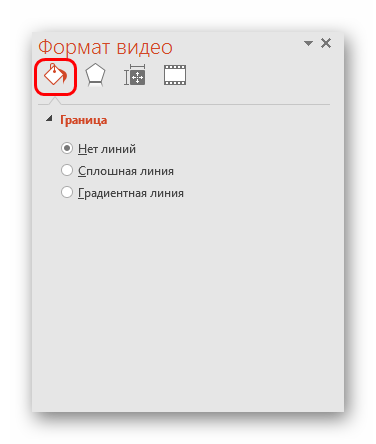 Zalivka-v-formate-video-v-PowerPoint.png
