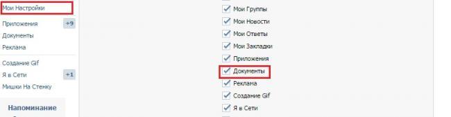 documenti_v_vk.jpg