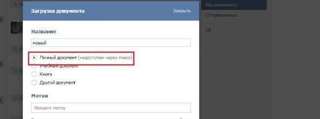 privatnost_dokumentov_v_vk.jpg