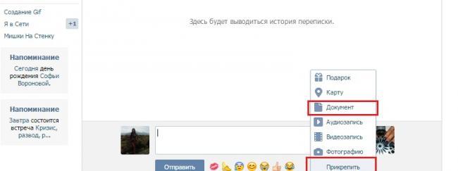 kak_otpravit_document_v_vk_drugu.jpg