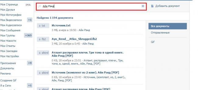 poisk_dokumentov_v_vk.jpg