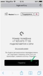 Na-etot-nomer-nuzhno-otpravit-sms-soobshhenie-s-tekstom-Da--169x300.png