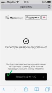 Registratsiya-proshla-uspeshno-169x300.png
