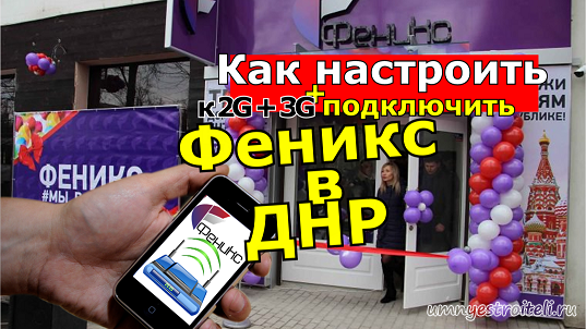 1516616515_kak-podklyuchit-mobilnyy-internet-feniks-dnr.png