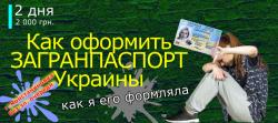 1570643748_kak-oformit-zagranpasport-ukrainy.png