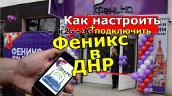 1516616497_kak-podklyuchit-mobilnyy-internet-feniks-dnr.png