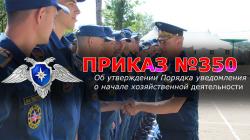 1558881032_prikaz-350-mchs-dnr.png