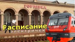 1556126082_raspisanie-elektrichek-gorlovka.png