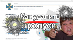 1550231854_kak-udalit-propusk-v-zonu-ato.png