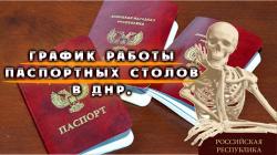 1549448903_grafik-raboty-paspornogo-stola-v-dnr.png