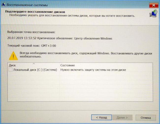 nuzhno-vklyuchit-zashhitu-sistemy-na-etom-diske.jpg