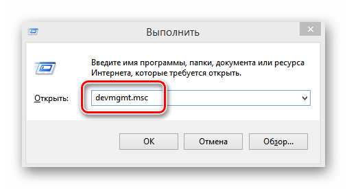 Vhod-v-Dispetcher-ustroystv-cherez-okno-Vyipolnit-v-Vindovs-8.png