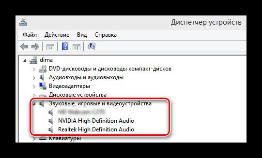 Zvukovyie-ustroystva-v-Dispetchere-ustroystv-v-Vindovs-8.png