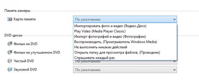 Kak-vklyuchit-avtozapusk-fleshki-4.png
