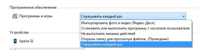 Kak-vklyuchit-avtozapusk-fleshki-5.png