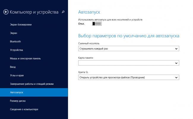 Avtozapusk-fleshki-i-kak-ego-otklyuchit-v-Windows-2.png