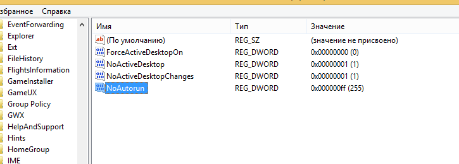 kak-otklyuchit-avtozapusk-fleshki-v-windows-7-5.png