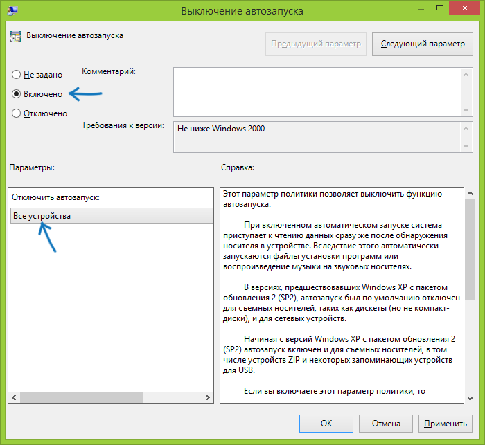 disable-autorun-group-policy-editor.png
