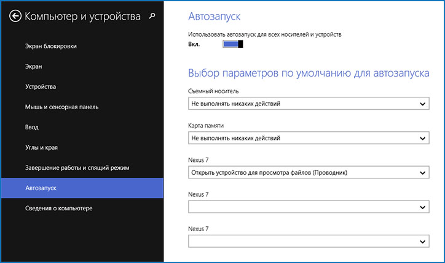 windows-8-1-autoplay-settings.jpg