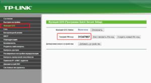 TP-Link-Funktsiya-QSS-300x166.jpg