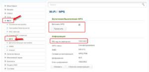 Dlink-funktsiya-WPS-300x145.jpg