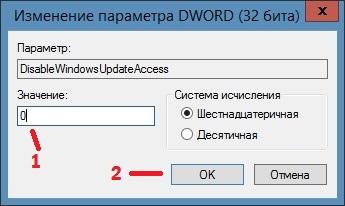 parameter-change-DisableWindowsUpdateAccess.jpg