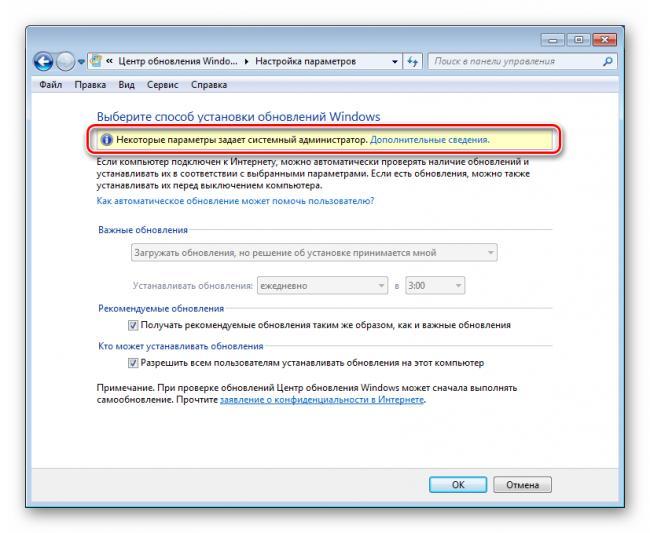 oshibka-«nekotorye-parametry-zadaet-sistemnyj-administrator»-v-czentre-obnovleniya-windows-7.png