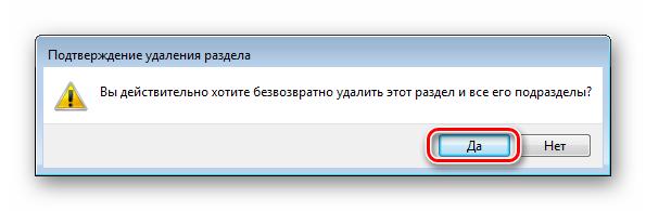 podtverzhdenie-udaleniya-razdela-sistemnogo-reestra-windows-update-v-windows-7.png
