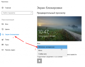 windows-spotlight-problem-fix-screenshot-5-300x238.png
