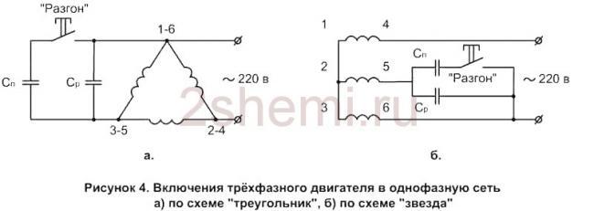 shema-podklyucheniya-betonomeshalki-na-220-vol-t-cherez-kondensator-9.jpg