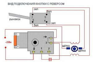 shema-podkljuchenija-knopki-dreli-4-300x199.jpg